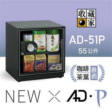 收藏家 暢銷經典防潮箱 55公升(AD-51P)