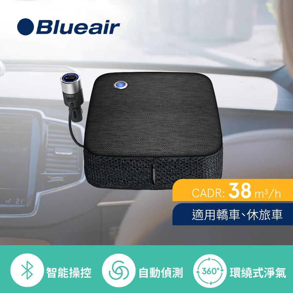 Blueair CABIN 車用空氣清淨機(Cabin P2i)