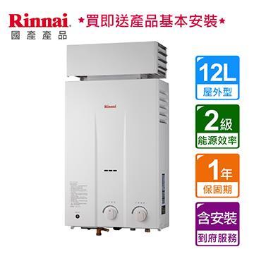 林內 全自動安全熱水器15排火屋外抗風天然氣