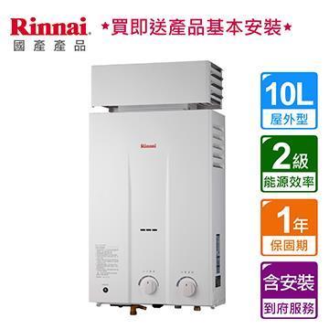 林內 全自動安全熱水器13排屋外抗風天然氣 RU-1022RF