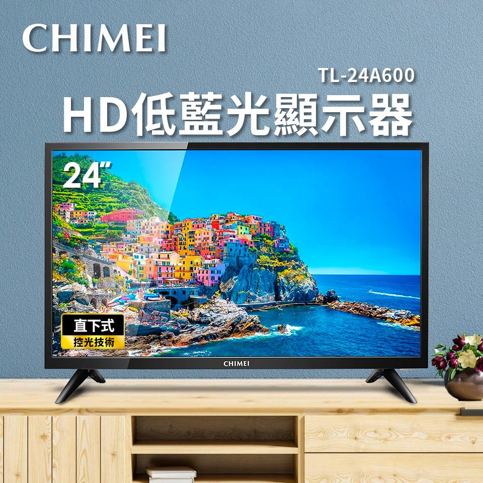 奇美CHIMEI 24型 HD顯示器 低藍光