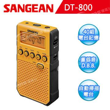 SANGEAN 數位式口袋收音機
