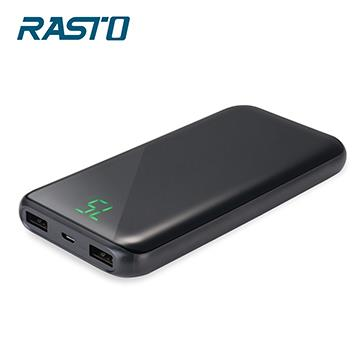 RASTO 10000mAh LED顯示行動電源