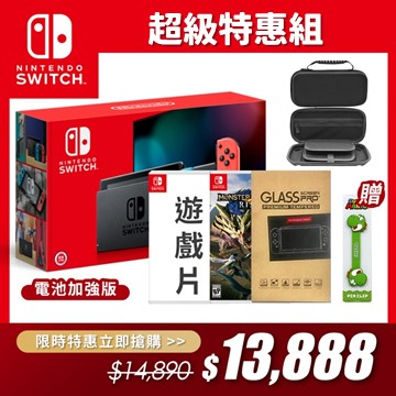 Switch主機 電光藍/紅(電池加強版)特惠組