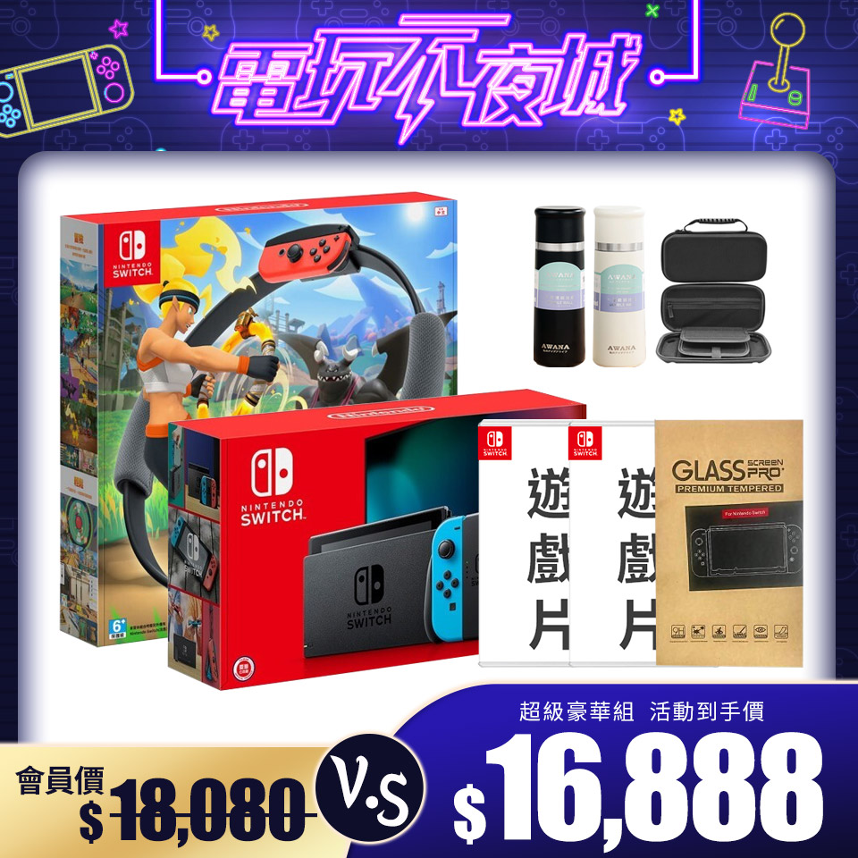 【Fun電一夏】Switch主機 電光藍紅 電池加強版 超級豪華組
