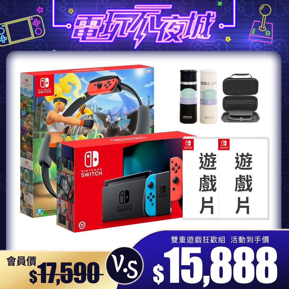 【Fun電一夏】Switch主機 電光藍紅 電池加強版 雙重遊戲狂歡組