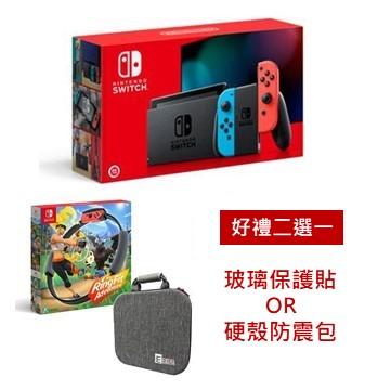 (組合包)Switch紅藍主機+健身環+健身環收納包