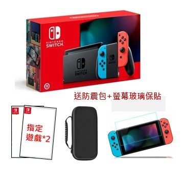 (組合包)Switch紅藍主機 電池加強版+指定遊戲片x2+防撞包+螢幕保貼