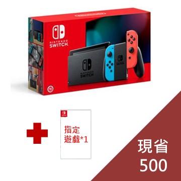 (組合價)Switch主機 電光藍/紅(電池加強版)+指定遊戲片*1