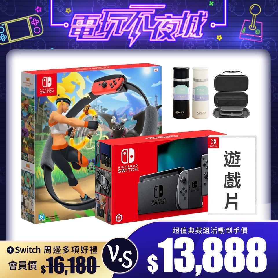 【Fun電一夏】Switch 主機 灰 電池加強版 超值典藏組