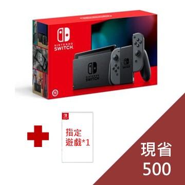 (組合價)Switch 主機-灰-電池加強版+指定遊戲片*1