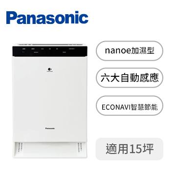 【福利品】Panasonic日本製15坪空氣清淨機