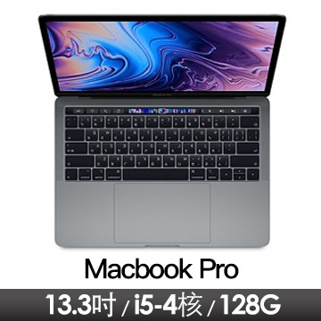 (展示機)Apple MacBook Pro withTouchBar 13.3吋 1.4G(雙核)/8G/128G/IIPG645/灰
