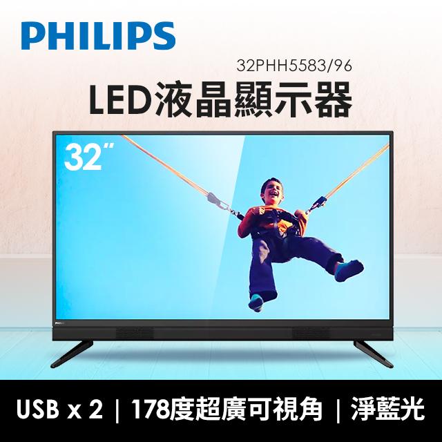 (展示機)飛利浦PHILIPS 32型LED液晶顯示器