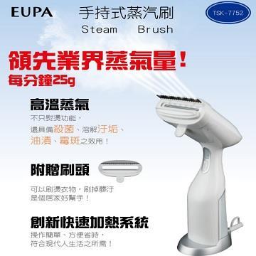 (福利品)EUPA Urbane 手持式蒸氣掛燙機