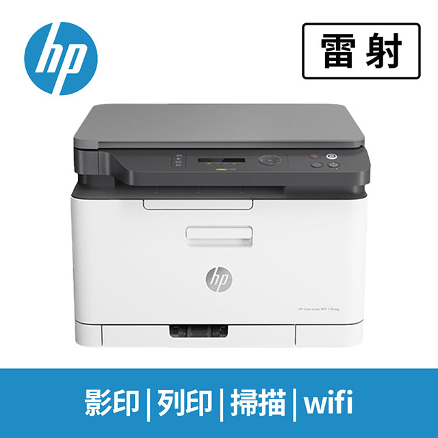 惠普HP Color Laser MFP 178nw 雷射事務機(4ZB96A)