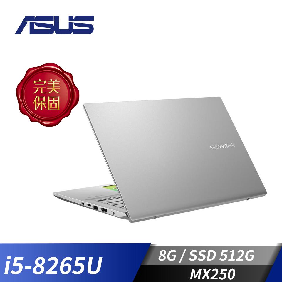 (福利品)ASUS華碩 Vivobook 筆記型電腦 銀(i5-8265U/MX250/8G/512G) S432FL-0062S8265U