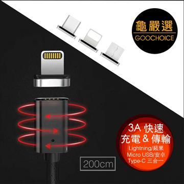 GOOCHOICE 3合1 磁吸快充傳輸線2m-黑