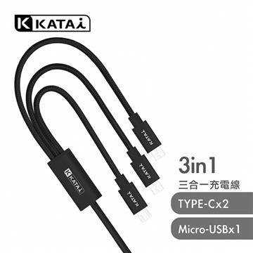 Katai 三合一鋁合金充電線1.2M-黑