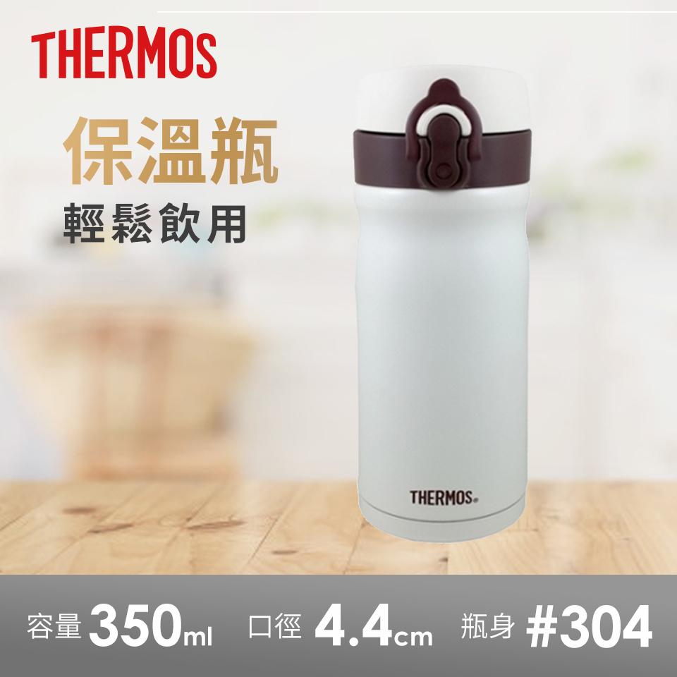 膳魔師THERMOS 350ml 不銹鋼真空保溫瓶-香草歐蕾
