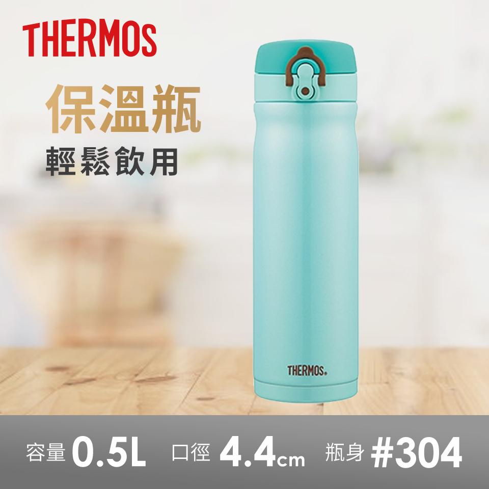 膳魔師THERMOS 500ml 不銹鋼真空保溫瓶-薄荷綠