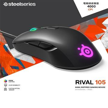 SteelSeries Rival 105電競滑鼠