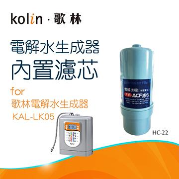 歌林 電解水生成器內置濾芯