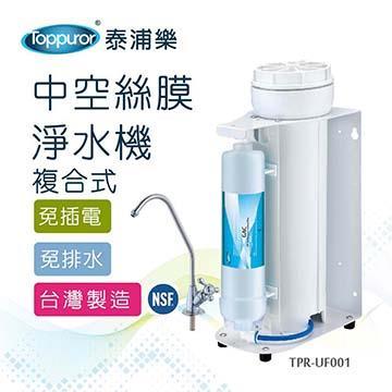 泰浦樂 複合式中空絲膜淨水機 TPR-UF001