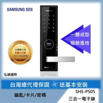 SAMSUNG 電子鎖 SHS-H505