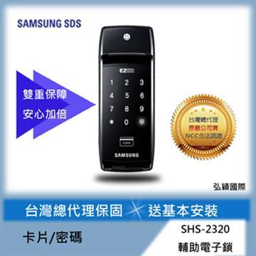 三星SAMSUNG 電子鎖 SHS-2320