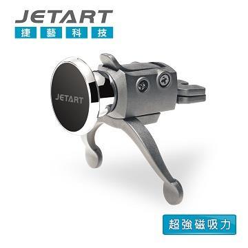 JETART CHD220 磁吸式出風口手機用車架