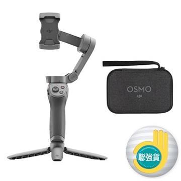 DJI OSMO Mobile3 手機雲台(套裝版)