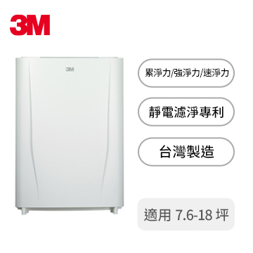 3M 空氣清淨機
