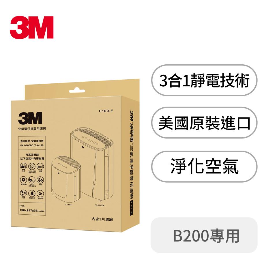 3M B200空氣清淨機專用濾網