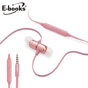 E-books S96鋁製磁吸音控入耳式耳機-粉 E-EPA201PK