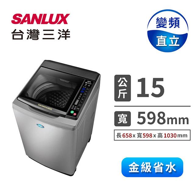 台灣三洋 15公斤DD超音波變頻洗衣機(SW-15DAG)