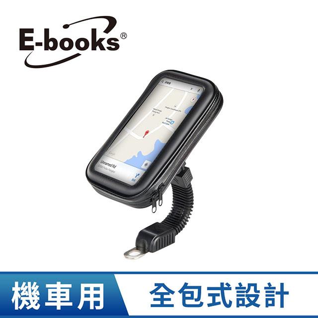 E-books N67 防潑水收納包機車手機支架-黑