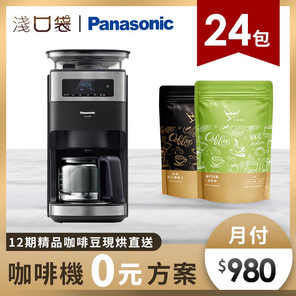 淺口袋0元方案 - 金鑛精品咖啡豆24包+Panasonic 全自動雙研磨美式咖啡機