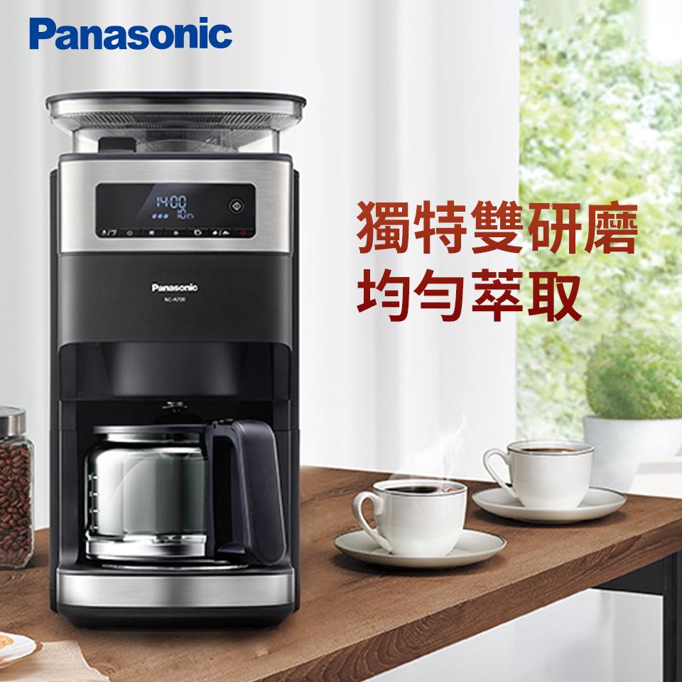國際牌Panasonic 全自動雙研磨美式咖啡機