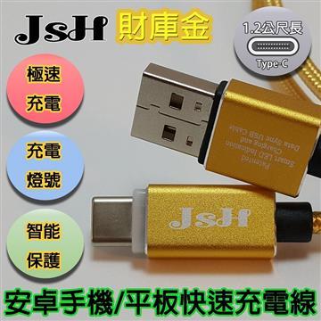 JSH Type C 傳輸充電線1.2M-金 UCG-12
