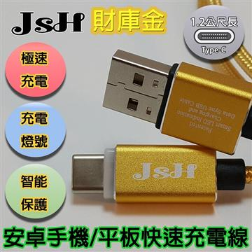 JSH Type C 傳輸充電線1.2M-金