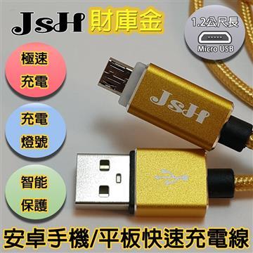 JSH Micro USB 傳輸充電線1.2M-金