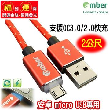amber Micro USB 傳輸充電線2M-紅