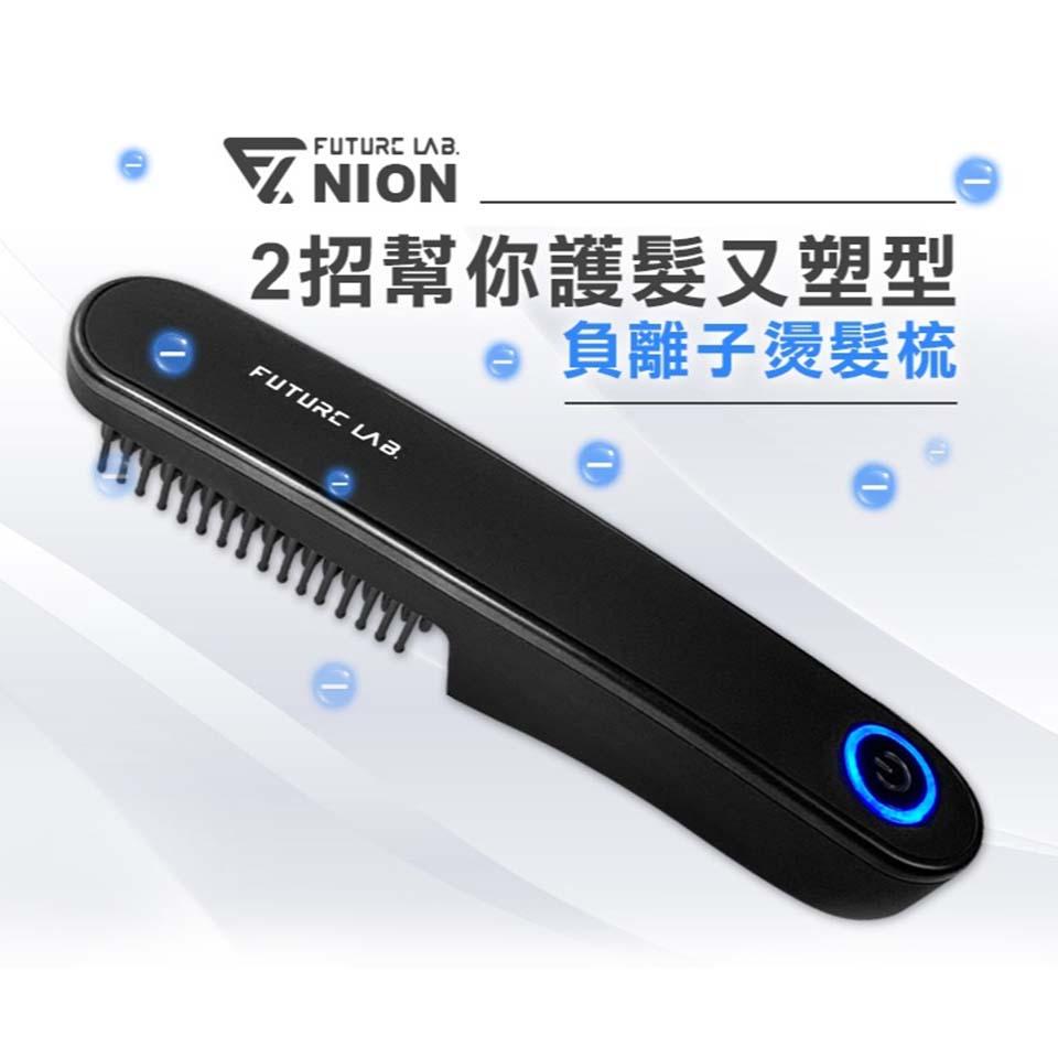 未來實驗室 NION負離子燙髮梳