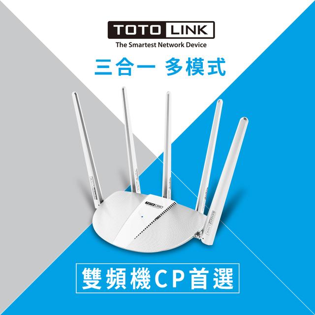 TOTOLINK AC1200超世代路由器