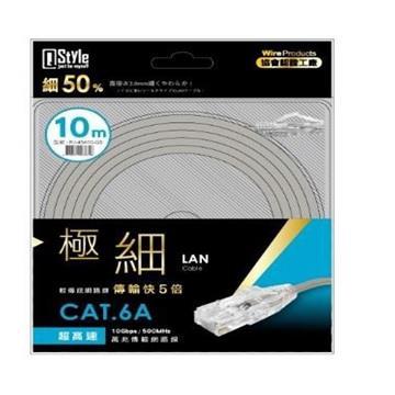 Q Style Cat.6a 極細網路線-10米