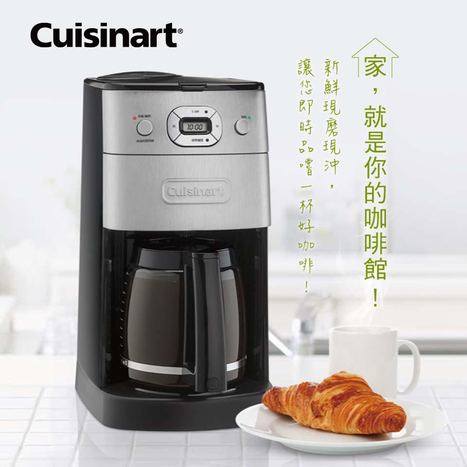 美膳雅Cuisinart 12杯全自動研磨美式咖啡機