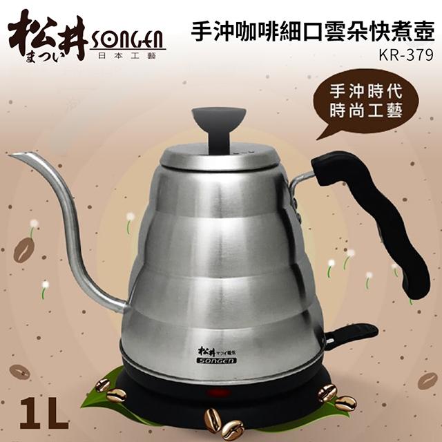 (展示品)松井SONGEN 1L 手沖咖啡細口雲朵快煮壺