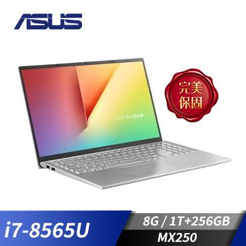 (福利品)ASUS華碩 Vivobook 筆記型電腦 銀(i7-8565U/MX250/8G/256G+1T) S512FL-0415S8565U