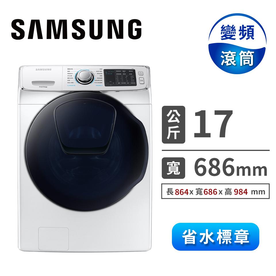 展-SAMSUNG 17公斤潔徑門滾筒洗衣機